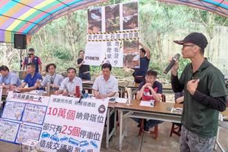 時空環境改變 議員反對竹北市公所建納骨塔