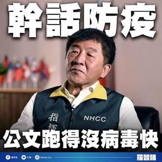 民進黨黨證能讓公文跑贏病毒? 羅智強酸:不如找趙介佑來管