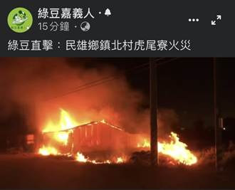 嘉義廢棄農舍無故起火 驚人火勢燒光整棟房子