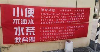 台南現紅布條籲「小便不沖水」省水活命 網傻眼:滋生細菌死更多
