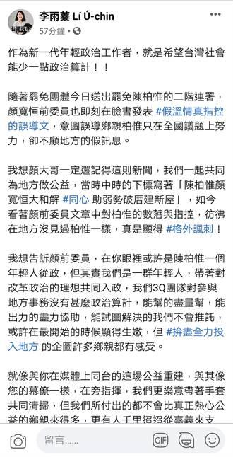 顏寬恒給陳柏惟的信 3Q團隊執行長這樣回應