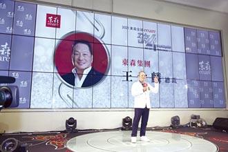 東森直消電商 4月業績創高