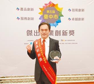 三鋒 獲台中市傑出產業創新獎