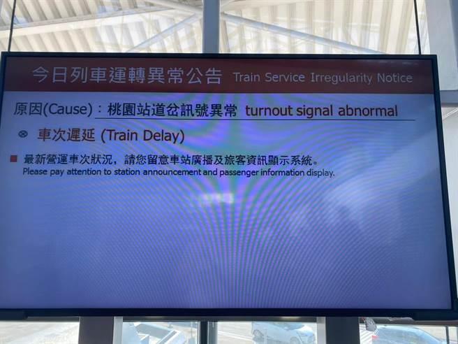 高鐵桃園站訊號異常,導致列車延誤40分鐘。(圖/網友黃建勳授權)