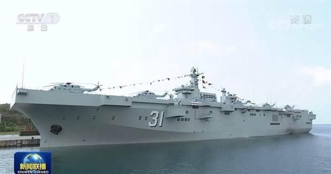 解放軍075型兩棲攻擊艦首艦「海南」號4月23日服役,舷號31。國防專家說,這意味它可以與航母相提並論。(央視)