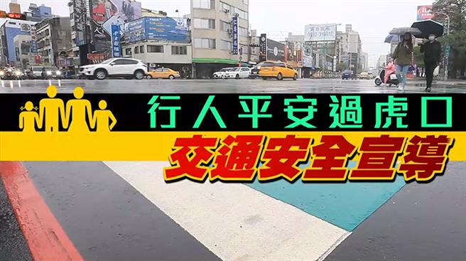 為深植行人正確過路口習慣,台中市警察局交通警察大隊結合第一分局,特別拍攝行人如何安全過馬路的交通宣導微電影。(台中市警察局提供/馮惠宜台中傳真)