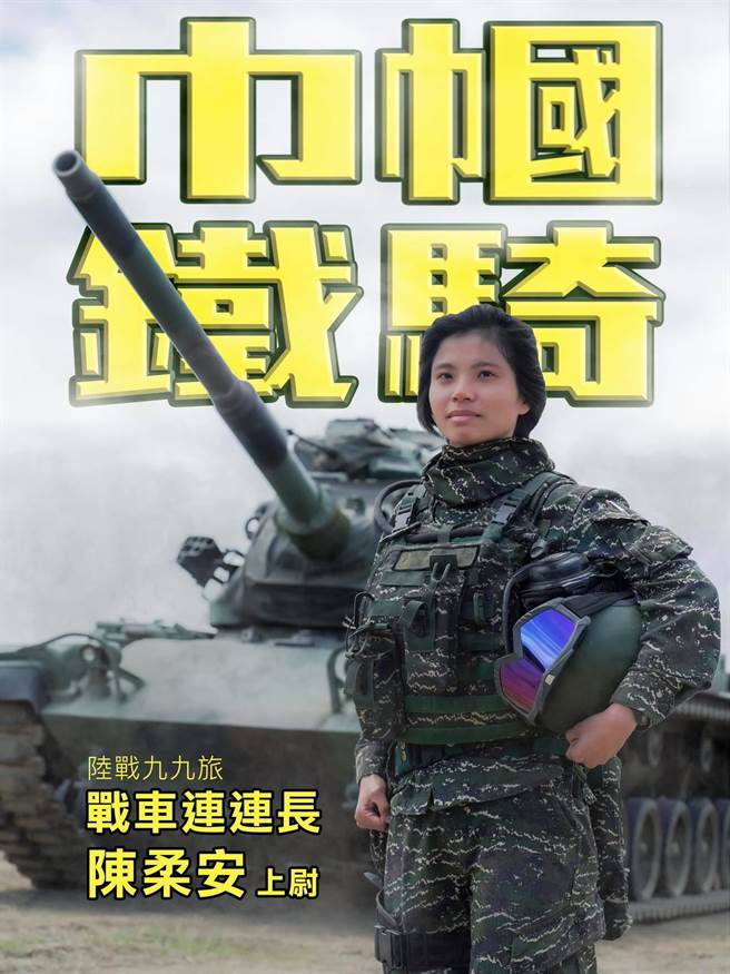 陳柔安上尉畢業後均於陸戰隊戰車單位歷練,累積了厚實的本職學能及專業能力,並獲得各級長官肯定,109年8月1日派任戰車連連長。(海軍司令部提供)