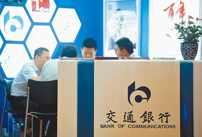 截至今年5月7日收盤,交通銀行、北京銀行、中國銀行股息殖利率(每股股息/市價)均超過6%,對大陸民眾來說,錢存銀行還不如買進A股中的銀行股。(中新社)