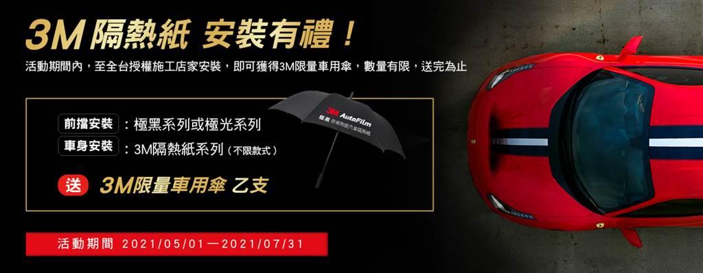於2021年5月1日起至2021年7月31日止至全台灣3M特約施工通路指定前擋安裝3M™「極黑」或「極光」系列隔熱紙任一款,並搭配車身安裝任一款3M隔熱紙系列產品,即可獲得3M限量車用傘乙支。