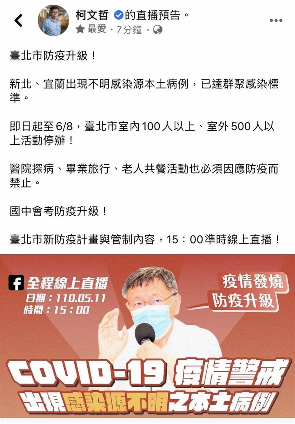 台北市長柯文哲臉書未等到兩點就發布防疫相關進度。(翻攝自柯文哲臉書)