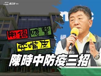陳時中「防疫3大絕招」曝光?藍委:很悲哀