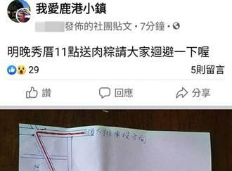 彰化今晚「送肉粽」到南投山區 民眾反彈急改路線