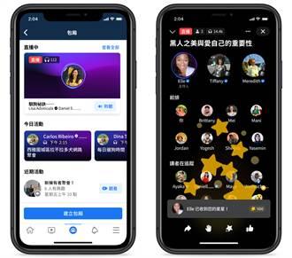 Facebook投入社群語音體驗 「現場廣播包廂」將在台灣測試