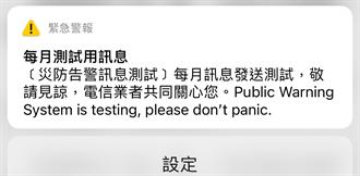 全台5大電信16:00全台測試災防告警系統 收到警報免驚