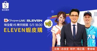 中職》ELEVEN跨界合作 每月11日蝦皮可看轉播