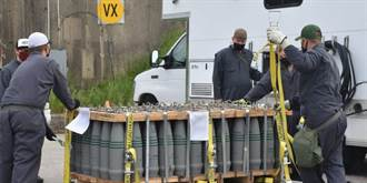 美軍銷毀最後的VX神經毒劑砲彈 遵守化武公約
