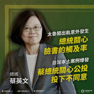 新冠疫情升溫 國民黨批蔡政府搞政治比防疫更重要