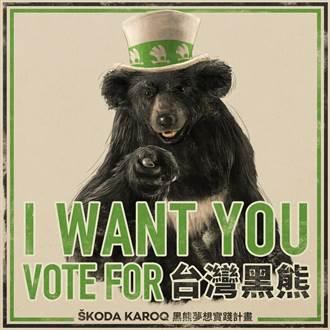 SKODA台湾黑熊保育计画提案选拔 邀全民来投票