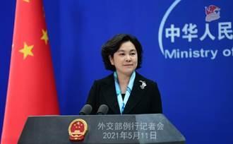 美方承認近年行為破壞國際秩序 華春瑩籲恪守對聯合國莊嚴承諾