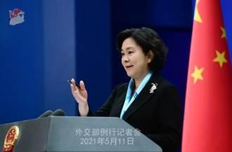 大陸外交部批日方涉慰安婦言論:自相矛盾的拙劣表演