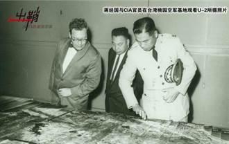 史話》郭冠英專欄/米格機搆不著 U-2如入無人之境──王錫爵為國立義(二)