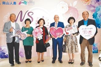 用行動支持台灣本土樂團 南山母親節送愛 辦感恩音樂會