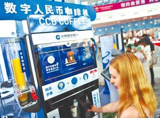 大商機 數位人民幣開通支付寶