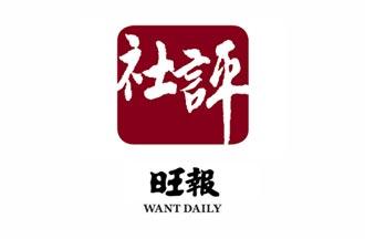 社評/呂秀蓮「一個中華」兩岸和平牌