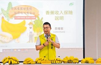 屏東香蕉保險乏人問 農糧署催買氣