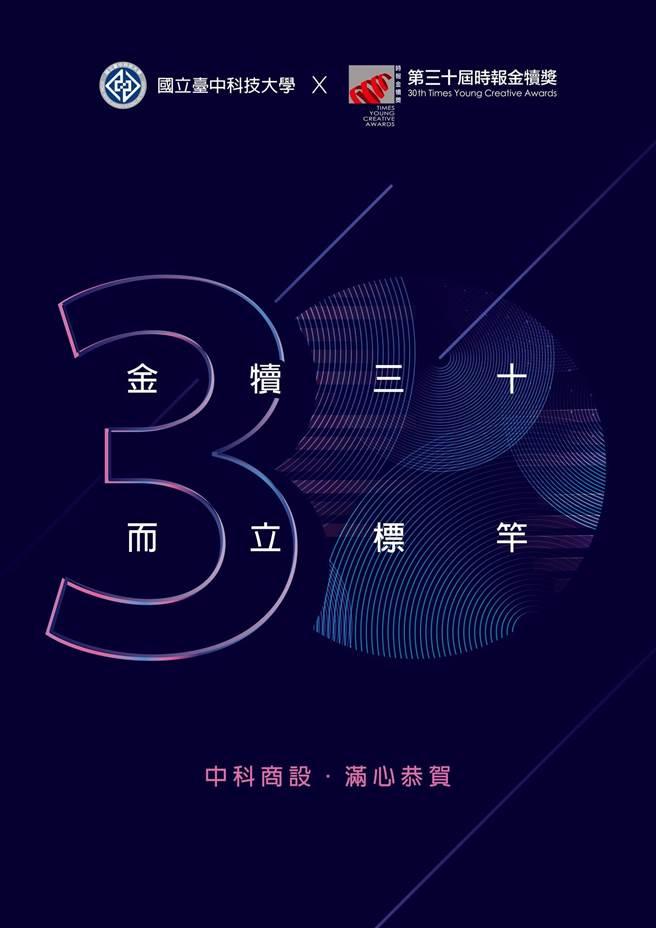 國立台中科技大學祝賀海報。(圖/時報獎執委會提供)