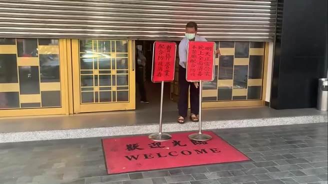 餐廳門口立牌公布配合防疫,暫停營業。(王揚傑攝)