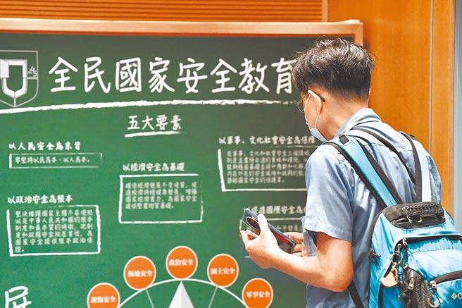 即將卸任的加拿大駐港澳總領事南傑瑞直言國安法對香港影響至深,政治人物與領事館接觸頓成「勾結外國勢力」的憑證,稍一不慎即淪為階下囚,令部分人士不願與他們接觸。圖為香港市民了解國家安全資訊。(中新社)