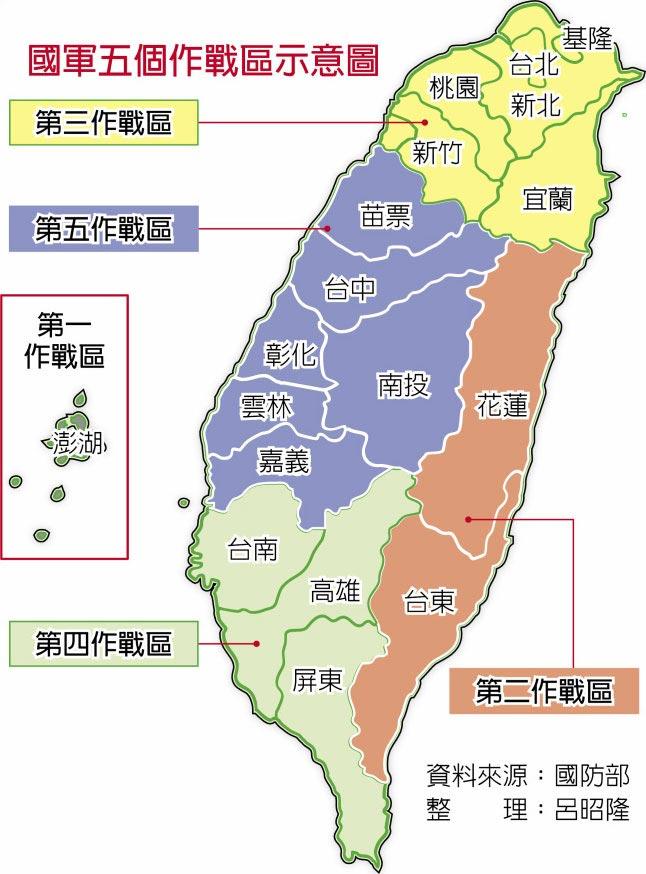 國軍五個作戰區示意圖
