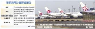 華航清零計畫2.0 海空貨運市場 恐再創新天價
