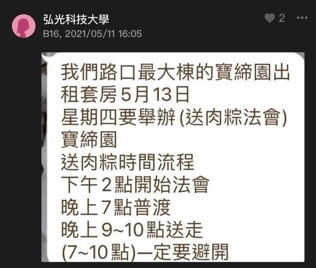 台中沙鹿明晚將舉辦「送肉粽」儀式,網路流傳法會流程及送煞時間,引發當地學生恐慌。(摘自Dcard)