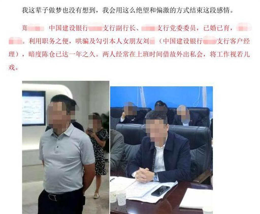 大陸銀行界也傳辦公室桃色糾紛。(摘自網路)