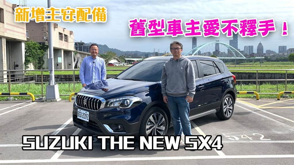 SUZUKI THE NEW SX4新增ACC、RBS等主安配備,舊型車主愛不釋手|新車試駕