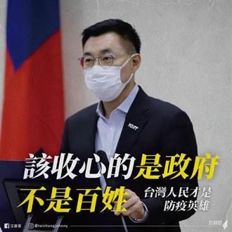 蘇貞昌要民眾收心防疫  江啟臣:該收心的是蔡總統、蔡政府