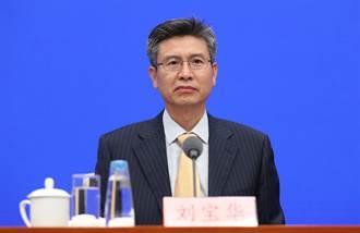 大陸國家能源局前副局長劉寶華 涉嫌受賄罪被逮捕