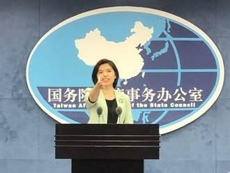 台灣無緣WHA 國台辦:責任完全在民進黨
