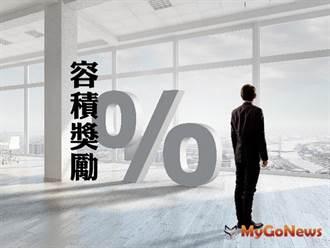 優惠限縮 5/12起 容積獎勵調降為6%
