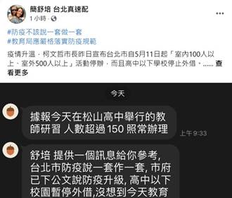 議員簡舒培爆松山高中辦百人說明會 質疑北市府防疫做半套