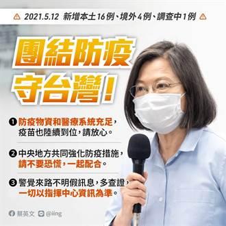 國內疫情嚴峻 蔡英文喊話:守住台灣 保持經濟成長