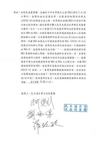 綠營周五將提案 譴責中國阻饒台灣參與WHO及WHA