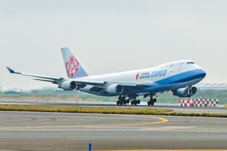華航3個月內清零 力保8成運力
