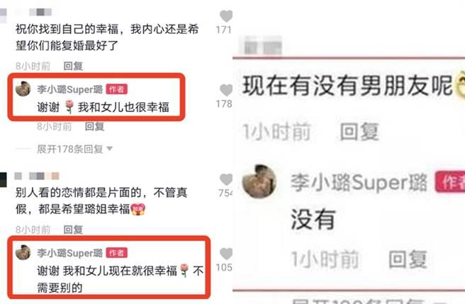 李小璐否認有新男友。(圖/取自新浪娛樂)