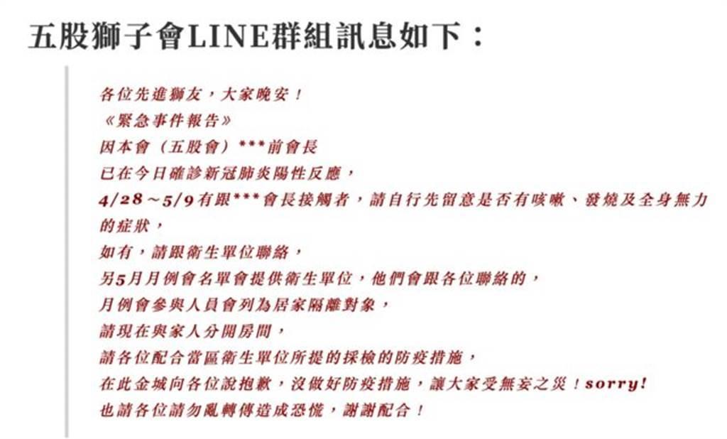 五股獅子會也在LINE群為防疫不當致歉。(圖/翻攝自PTT)
