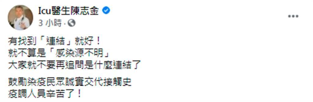 中央流行疫情指揮中心指揮官陳時中今(13)日透露,確診的蘆洲獅子會前會長與萬華茶藝館確診小姐有「人與人的接觸」,消息一出,這驚天6字被網友炸鍋洗版,一秒成社群關鍵字。(圖/臉書_Icu醫生陳志金)