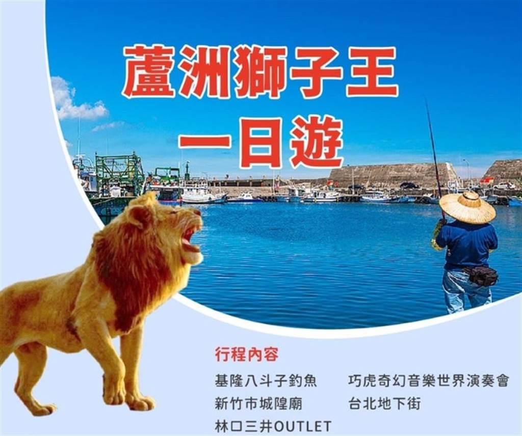 LINE群組瘋傳一張「蘆洲獅子王一日遊行程」,其中特別安排夜探萬華茶室,並加贈來來按摩,被網友稱讚「CP值超高」。(圖/截自PTT)