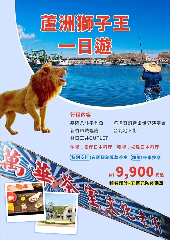 網友貼出一張「蘆洲獅子王一日遊行」的哏圖,行程內容幾乎完全比照指中心所公布的確診者相關足跡。(圖/截自PTT)